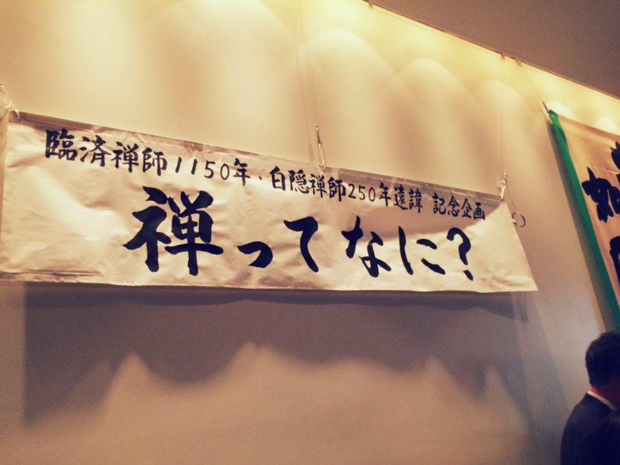 六本木ヒルズ禅_04