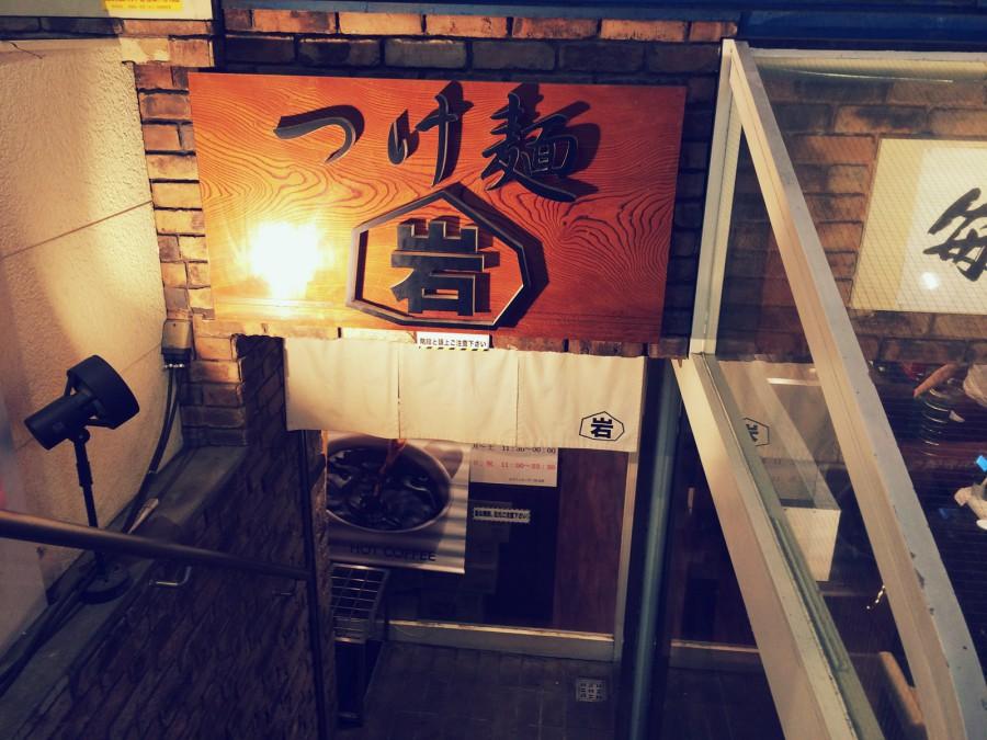 つけ麺岩下北沢_01