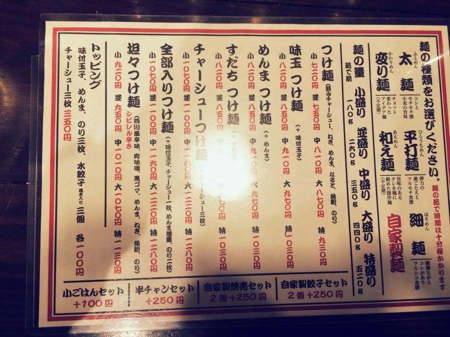 つけ麺岩下北沢_03