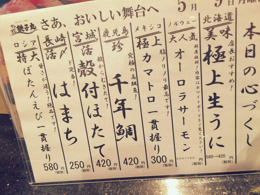 銚子丸南千住_04