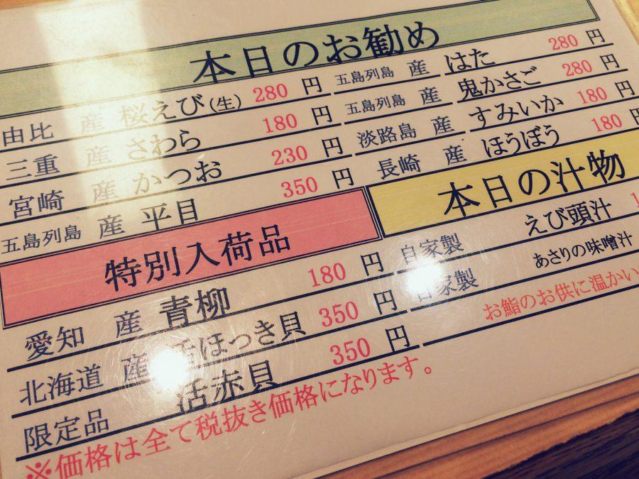 すし松蕨_01