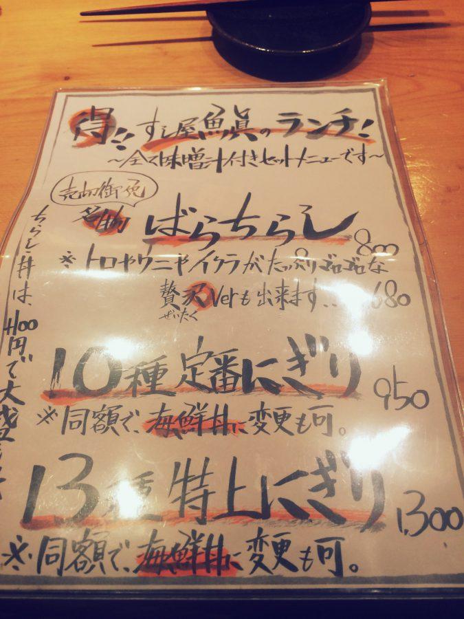 魚真下北沢_02