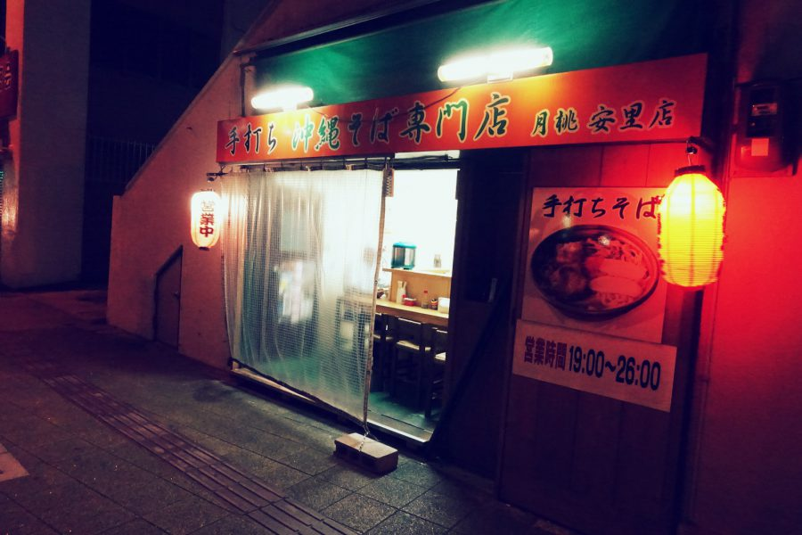 沖縄そば月桃_01
