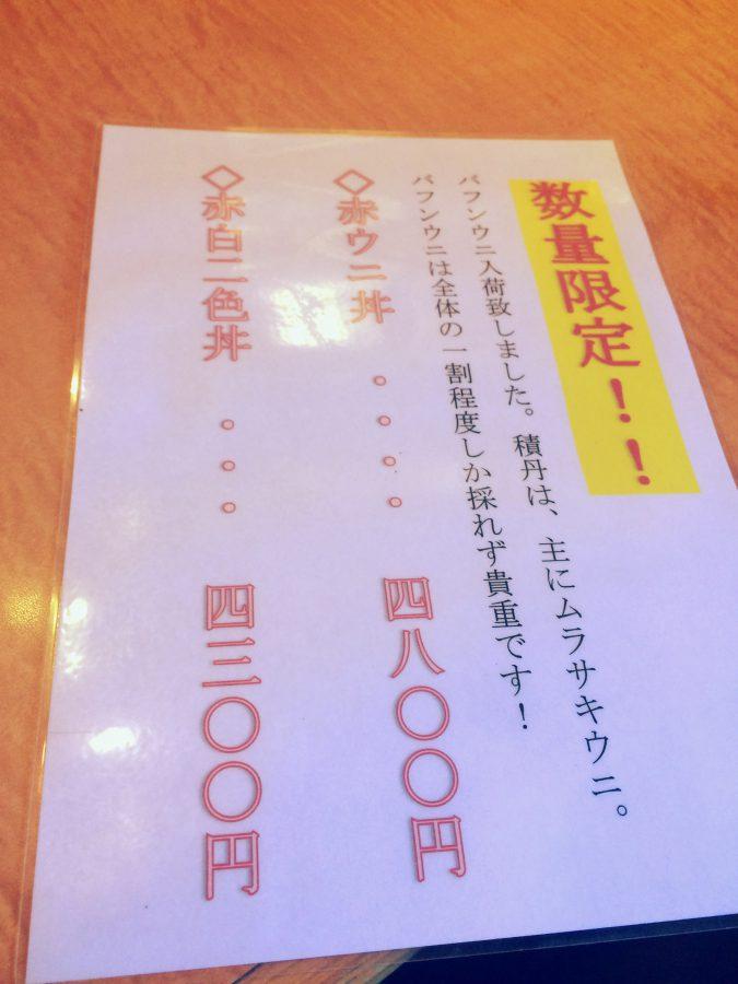 新生積丹_03