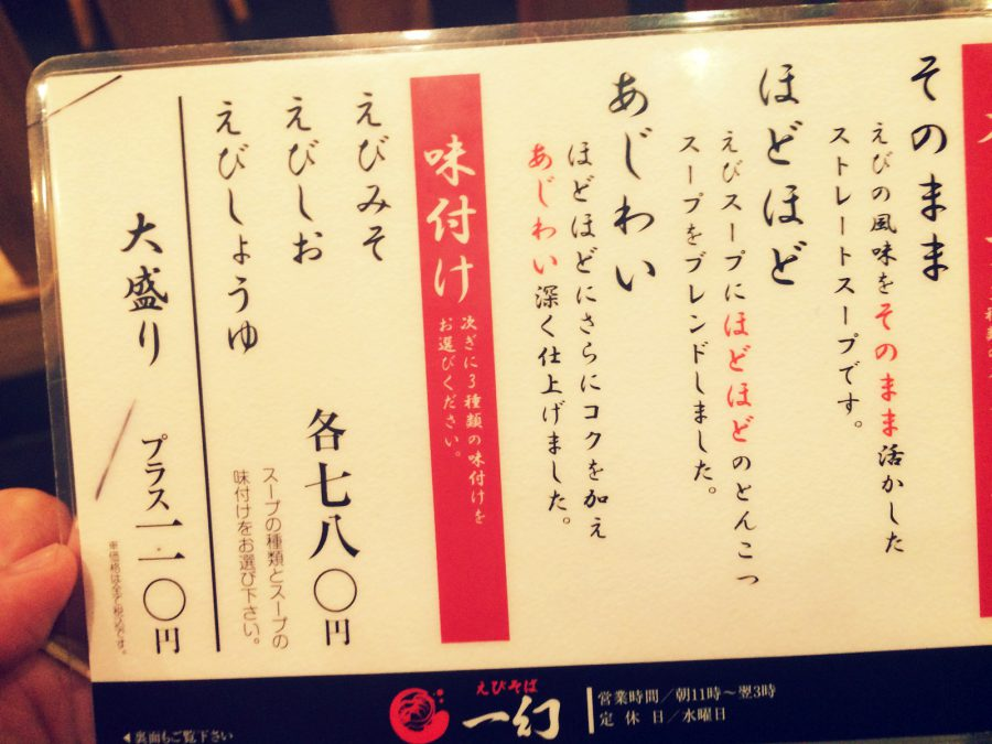 えびそば一幻_04