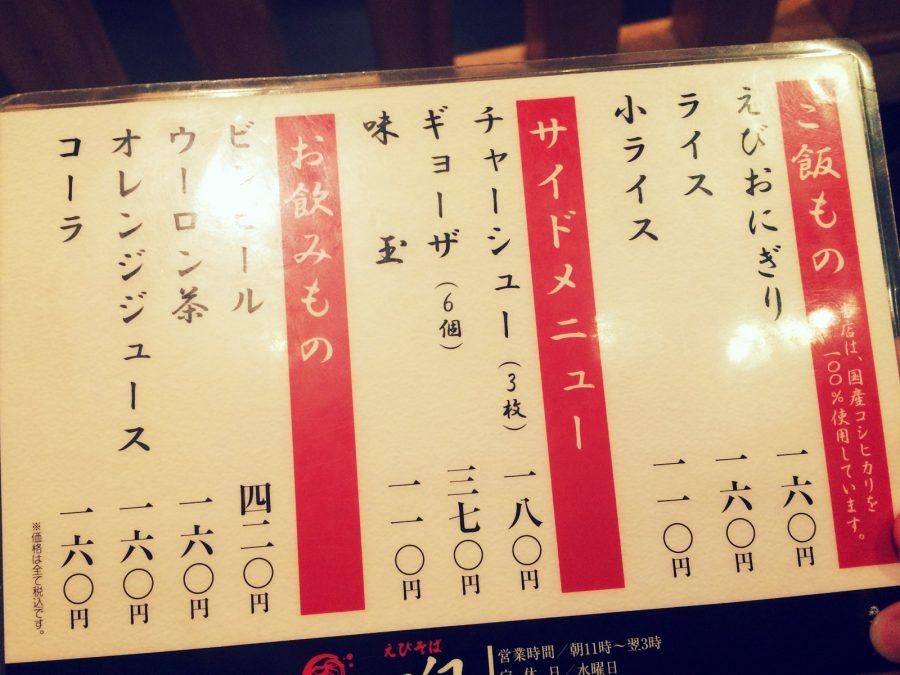 えびそば一幻_05