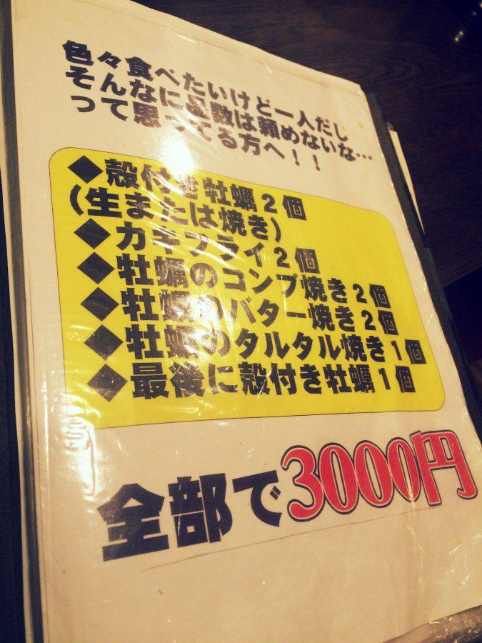 貝鮮炭焼大厚岸_03