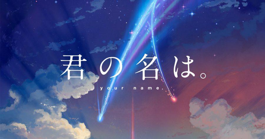 映画・君の名は1