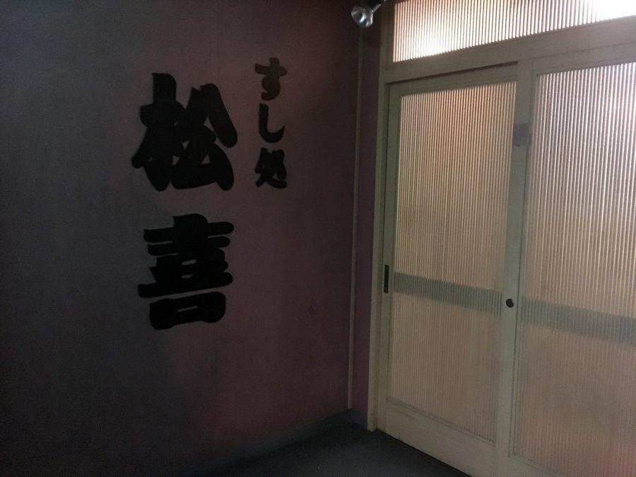 寿司松喜 奄美大島