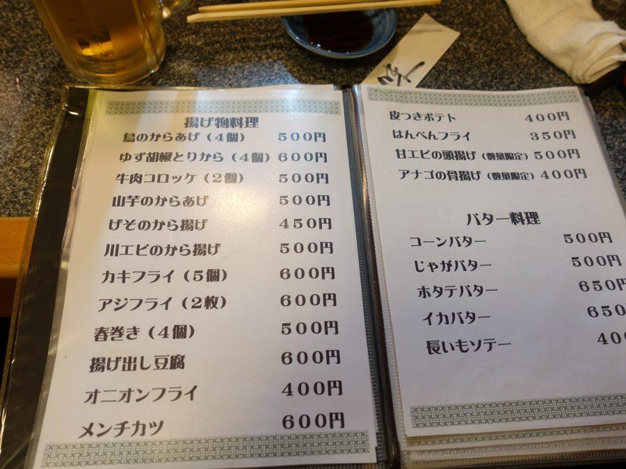 寿司居酒屋・一条 南千住
