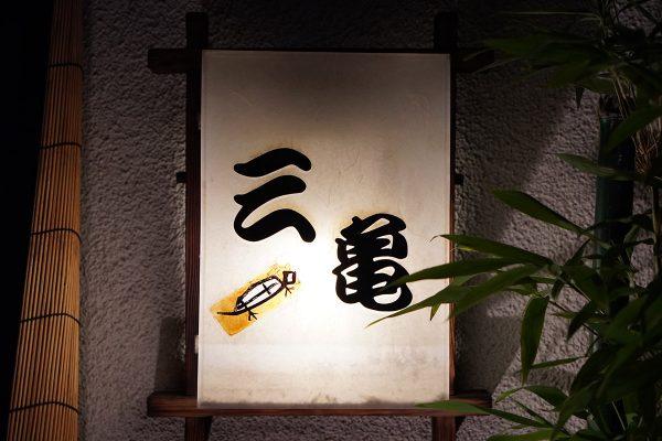 寿司三亀南千住_02