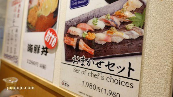 さかなやのmaru寿司新大阪店_02