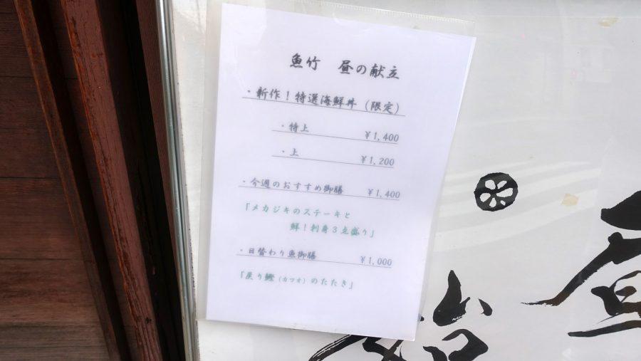 魚竹 恵比寿