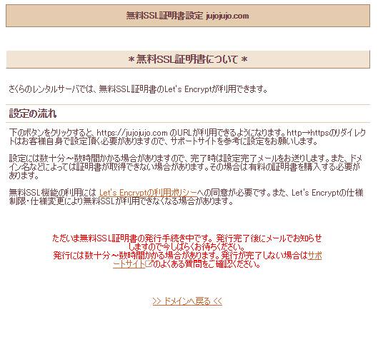 WP常時SSL化_02