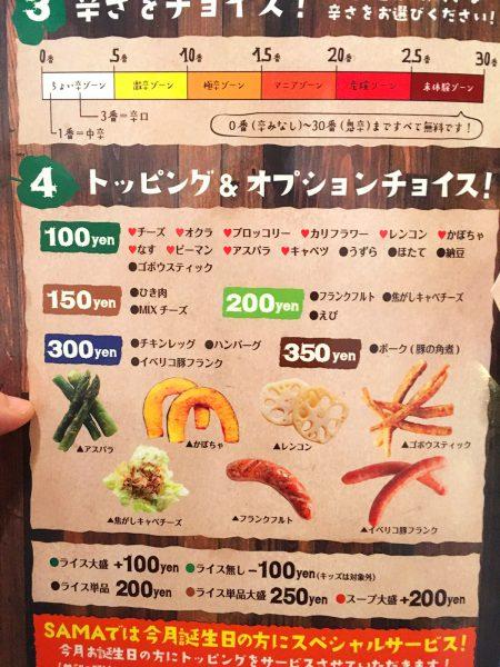 スープカレーSAMA下北沢_02