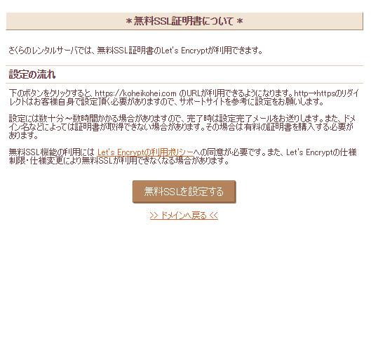 WP常時SSL化_03
