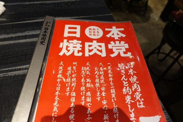 日本焼肉党浅草橋_02
