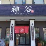 寿司神谷_01