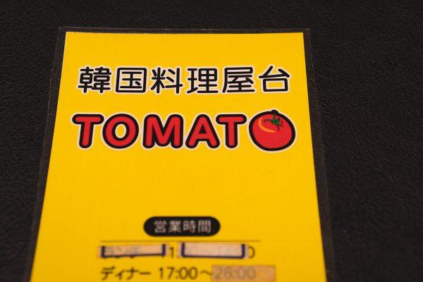 三ノ輪TOMATO_05