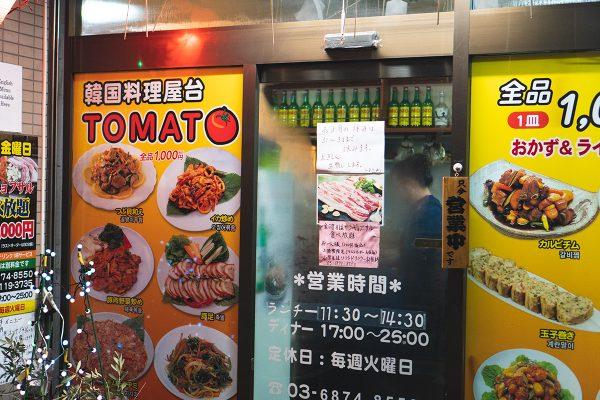 三ノ輪TOMATO_04