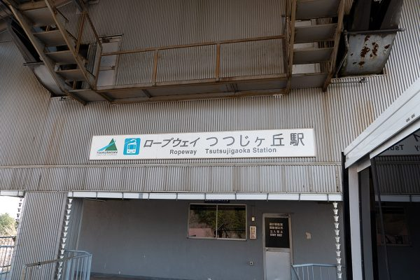 筑波山ロープウェイ_01