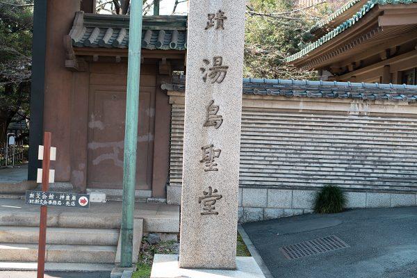 神田・お茶の水散歩_02