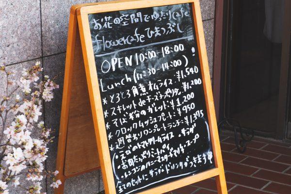 流山市平和台ひまつぶし_01