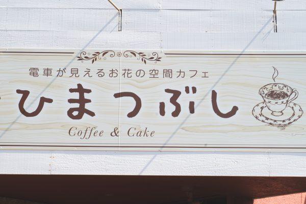 流山市平和台ひまつぶし_02