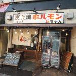 北千住 紅ちゃん西口店 (1)